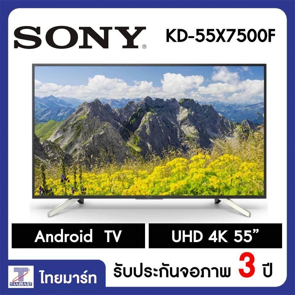 ยี่ห้อไหนดี  พระนครศรีอยุธยา SONY TV UHD LED Android 4K รุ่น 55X7500F