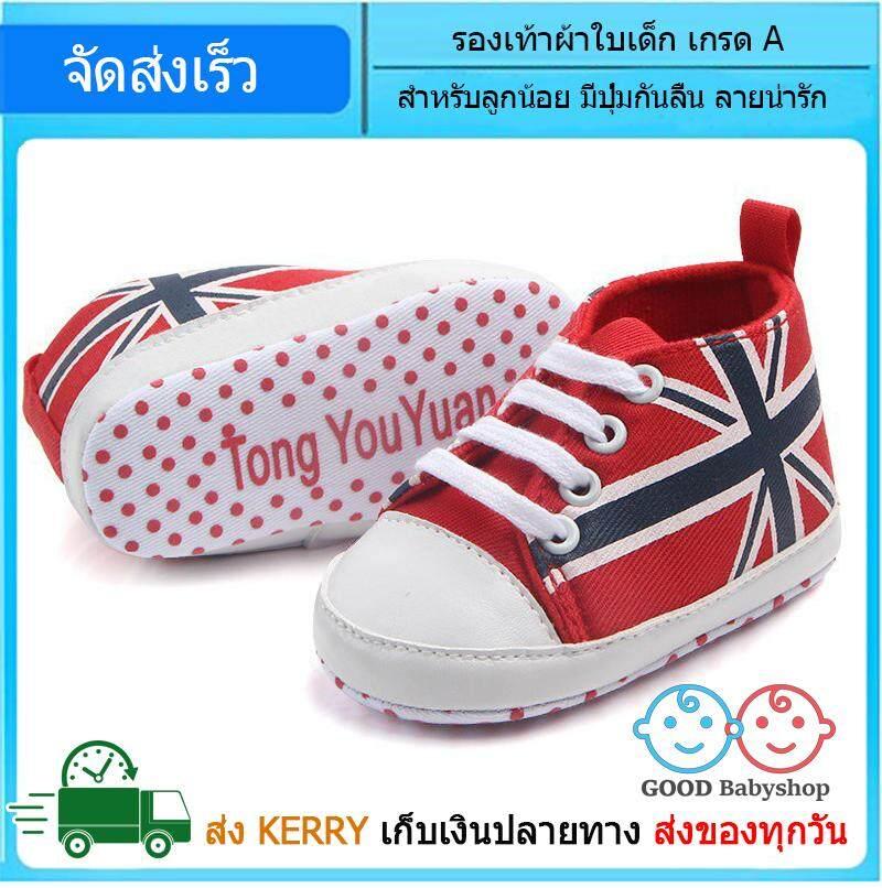 ขายดีมาก! รองเท้าผ้าใบเด็ก พื้นนุ่ม รองเท้าเด็กเล็ก รองเท้าหัดเดิน รองเท้าเด็กแฟชั่น ผ้าเนื้อดี ทนทาน มีกันลื่น ลวดลายธง เหมาะกับเด็กอายุประมาณ 5 เดือนขึ้นไป Baby shoes ส่งไว KERRY