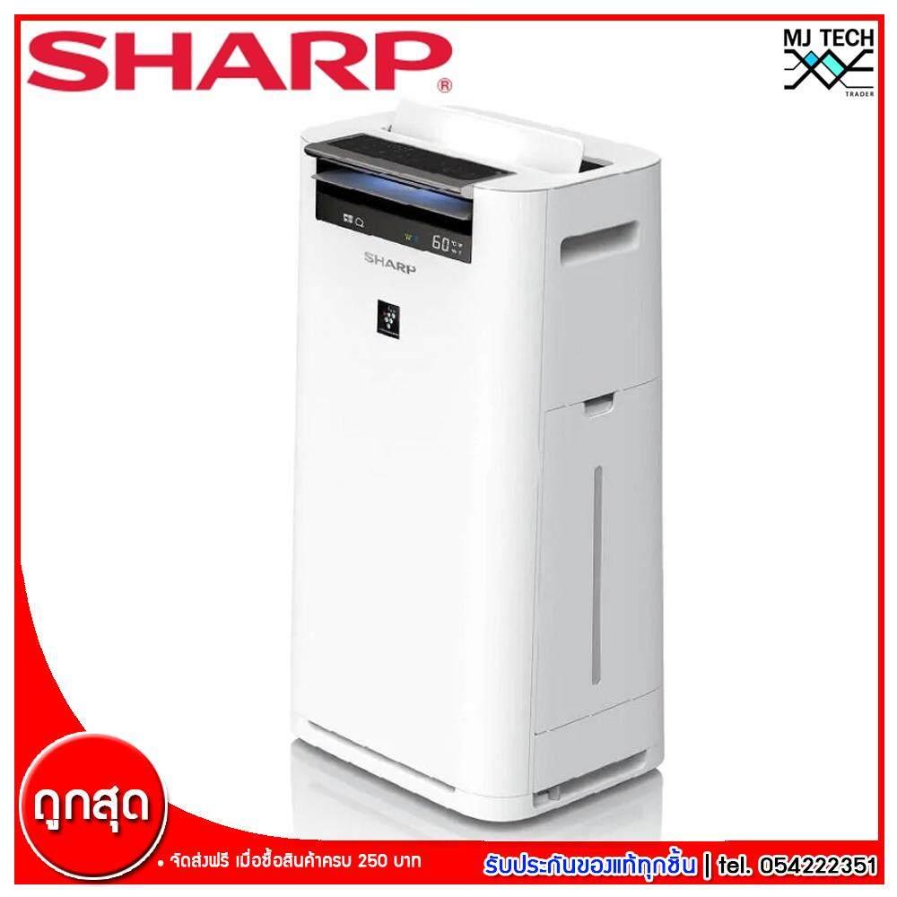 ยี่ห้อไหนดี  บึงกาฬ Sharp เครื่องฟอกอากาศไอน้ำ ระบบ Inverter สำหรับ 50 ตร.ม รุ่น KC-G60TA-W (ส่งฟรีทั่วไทย)