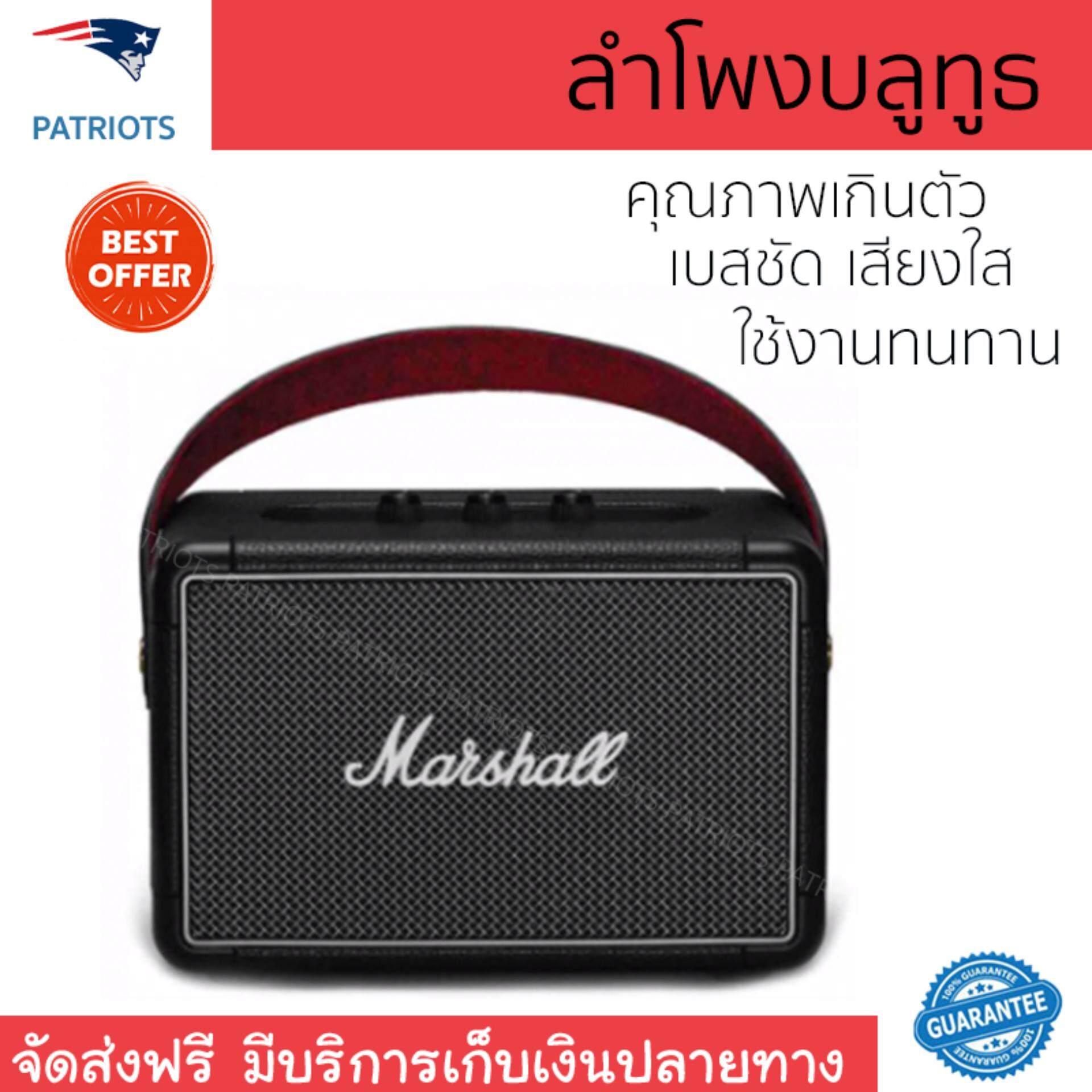 ยี่ห้อไหนดี  จัดส่งฟรี ลำโพงบลูทูธ  Marshall Bluetooth Speaker 2.1 Kilburn II Black เสียงใส คุณภาพเกินตัว Wireless Bluetooth Speaker รับประกัน 1 ปี