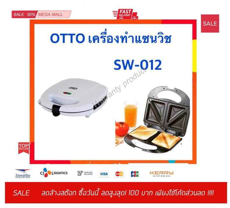 สอนใช้งาน  มุกดาหาร MEGA SHOP HOME SHOP ของแท้ พร้อมส่ง OTTO เครื่องทำแซนวิส รุ่น SW-012 Toaster Bread ทำแซนด์วิช  ขายปลีก ขายส่ง รับตัวแทนจำหน่าย