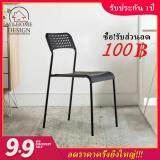เช่าเก้าอี้ โคราช MYHOME DESIGN : เก้าอี้ทานอาหาร เก้าอี้กินข้าว เก้าอี้พลาสติคขาเหล็ก เก้าอี้พลาสติค (Simple Home Furniture Plastic Banquet / Cafe / Canteen / Chair with Steel Legs)