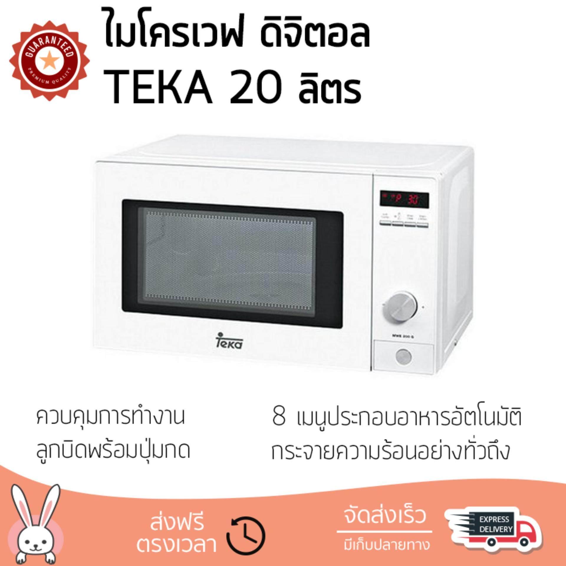 รุ่นใหม่ล่าสุด ไมโครเวฟ เตาอบไมโครเวฟ ไมโครเวฟ ดิจิตอล TEKA MWE 200 G WHITE 20L | TEKA | MWE 200 G White ปรับระดับความร้อนได้หลายระดับ  มีฟังก์ชันละลายน้ำแข็ง ใช้งานง่าย Microwave จัดส่งฟรีทั่วประเทศ
