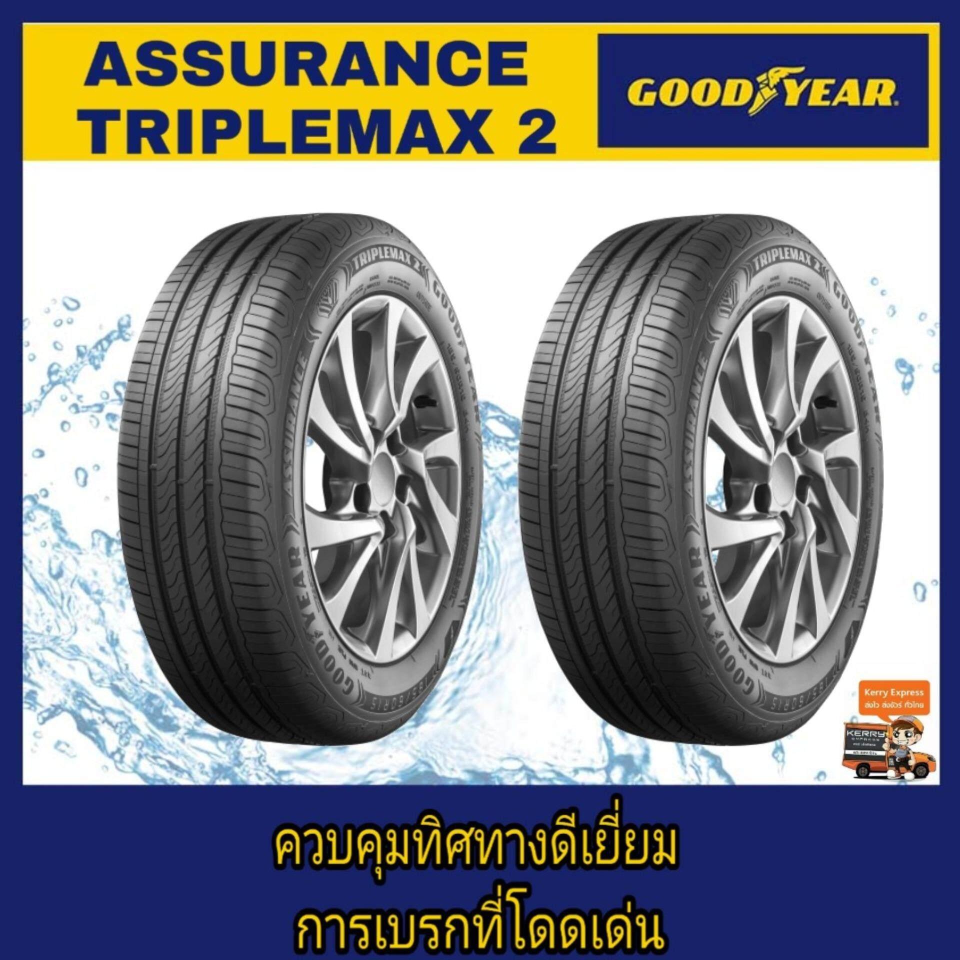 ประกันภัย รถยนต์ 3 พลัส ราคา ถูก สตูล Goodyear ยางรถยนต์ขอบ16  225/55R16 รุ่น Assurance TripleMax2 (2 เส้น)