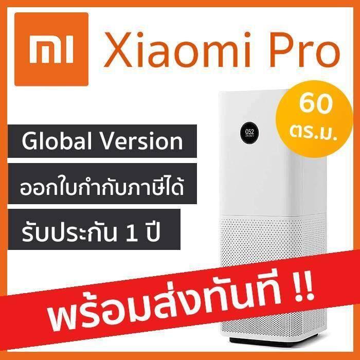 ยี่ห้อไหนดี  ยะลา [สินค้าพร้อมส่ง] เครื่องฟอกอากาศ Xiaomi Mi Air Purifier Pro (ไม่ใช่รุ่นจีน)