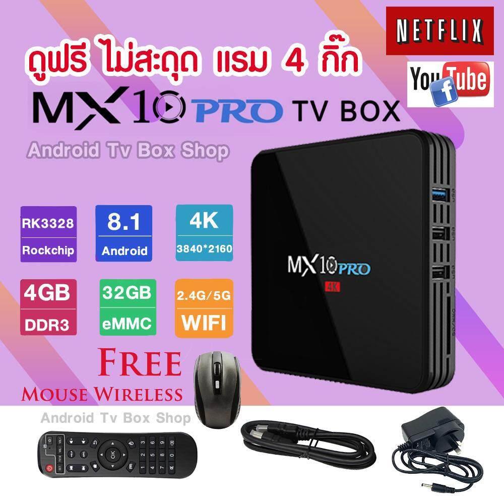 บัตรเครดิต ธนชาต  ชุมพร Android box Promotion สุดคุ้ม Mx10 pro+ แถมฟรี เม้าส์ไร้สาย อย่างดี Android box CPU: RK3328 quad core 64bit 4gb 32gb Android 8.1 TV BOX RK3328 Codi18.0 4K HDR 2.4G /5.8G WIFI USB 3.0 Set Top Box