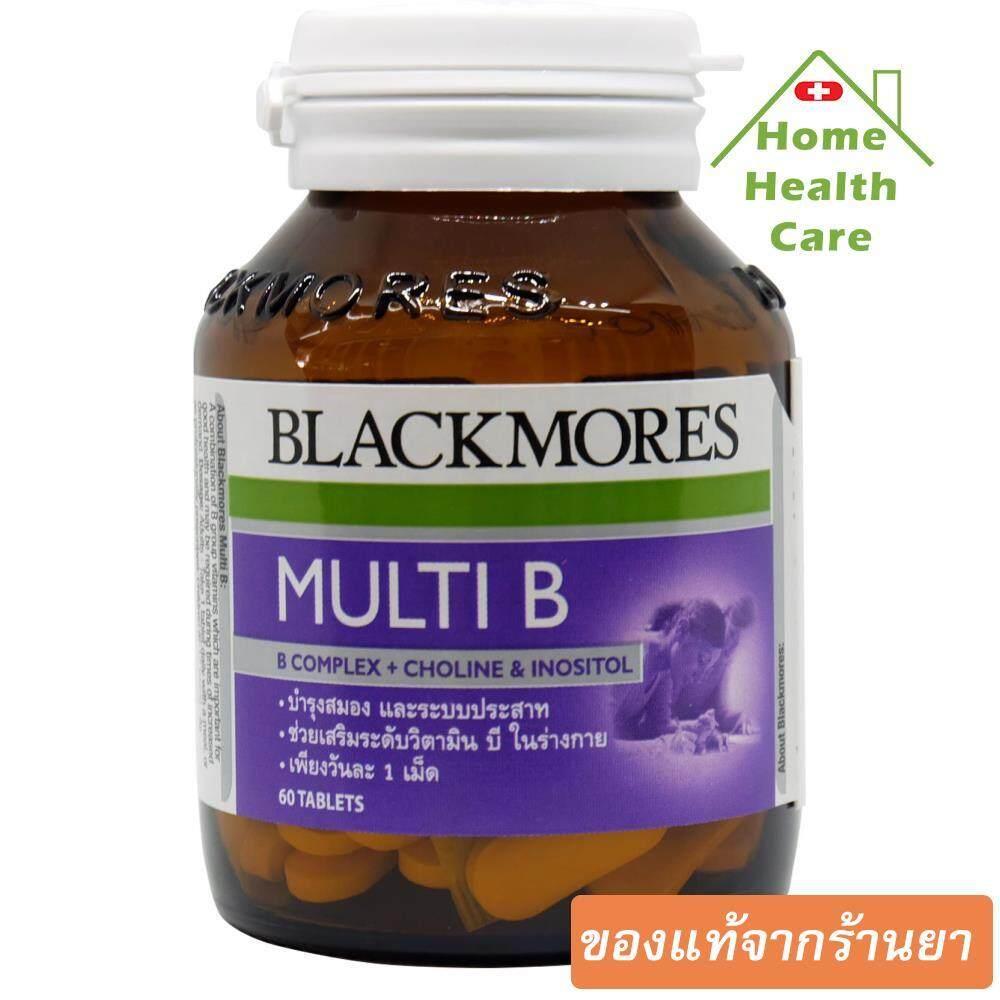 การใช้งาน  สกลนคร BLACKMORES Multi แบลคมอร์ส มัลติ บี B วิตามินบีรวมบำรุงระบบประสาท (60เม็ด)