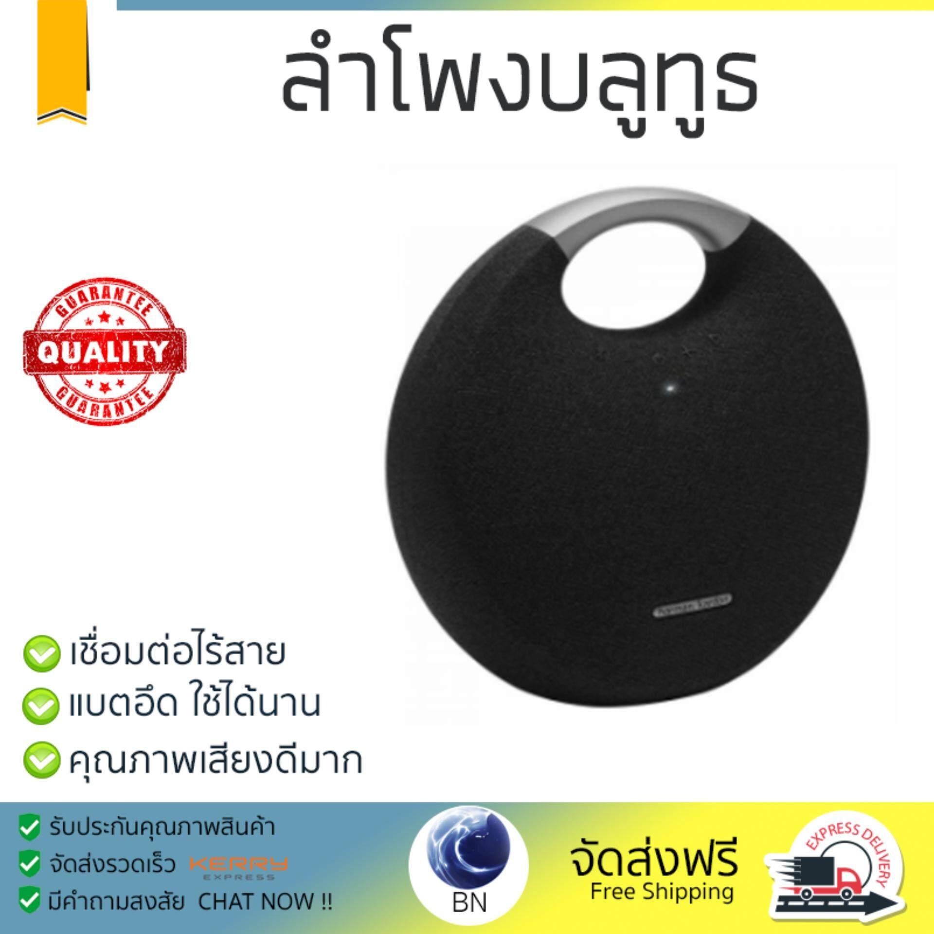 การใช้งาน  บึงกาฬ จัดส่งฟรี ลำโพงบลูทูธ  Harman Kardon Bluetooth Speaker 2.1 Onyx Studio 5 Black เสียงใส คุณภาพเกินตัว Wireless Bluetooth Speaker รับประกัน 1 ปี