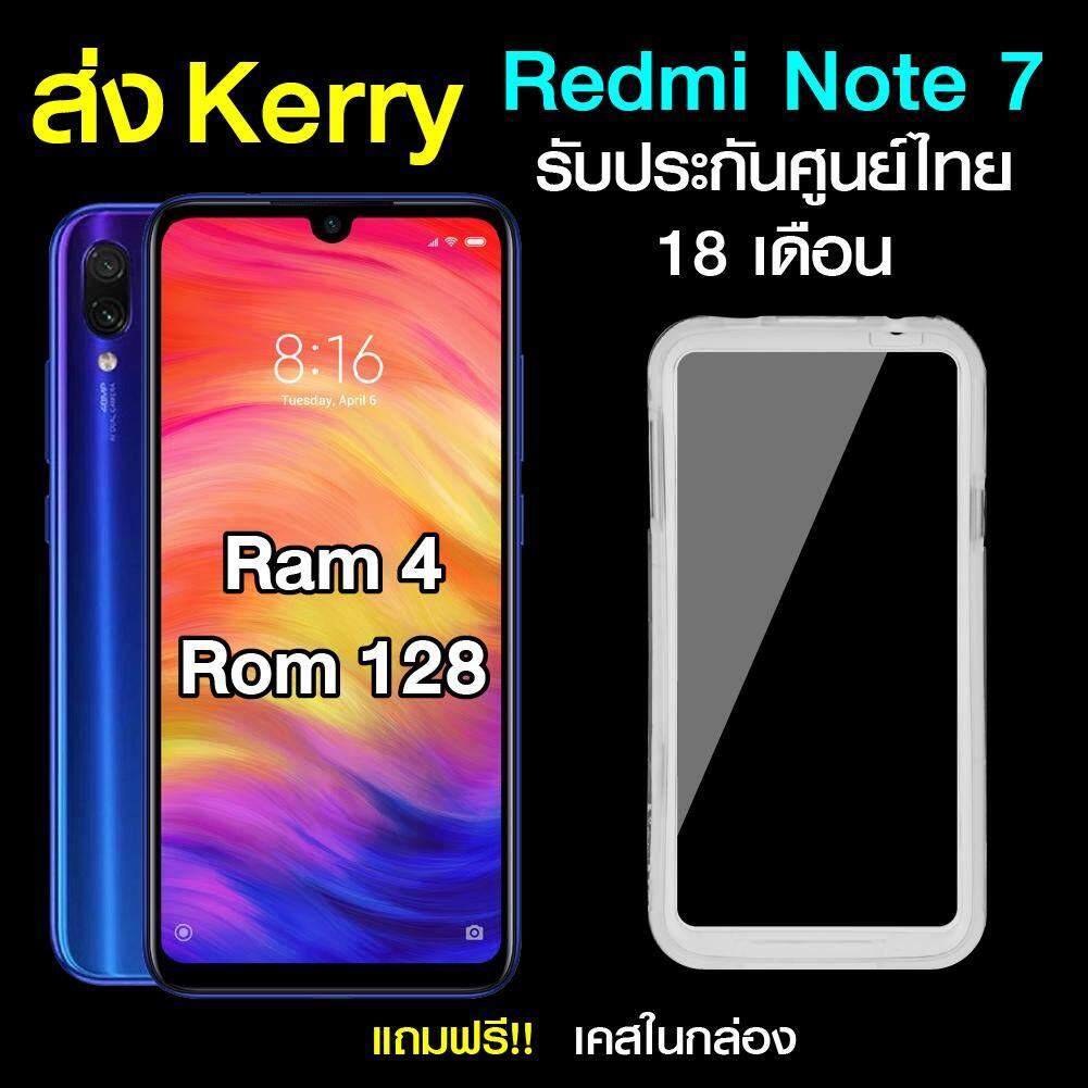 ยี่ห้อนี้ดีไหม  นครราชสีมา 【ส่งฟรี!!】Xiaomi Redmi Note 7 (4/128GB) + พร้อมเคสในกล่อง [[ ประกันศูนย์ไทยนาน 18 เดือน!! ]] / Shopping D