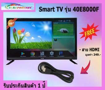 Rainbow Smart TV 40 นิ้ว รุ่น 40E8000F