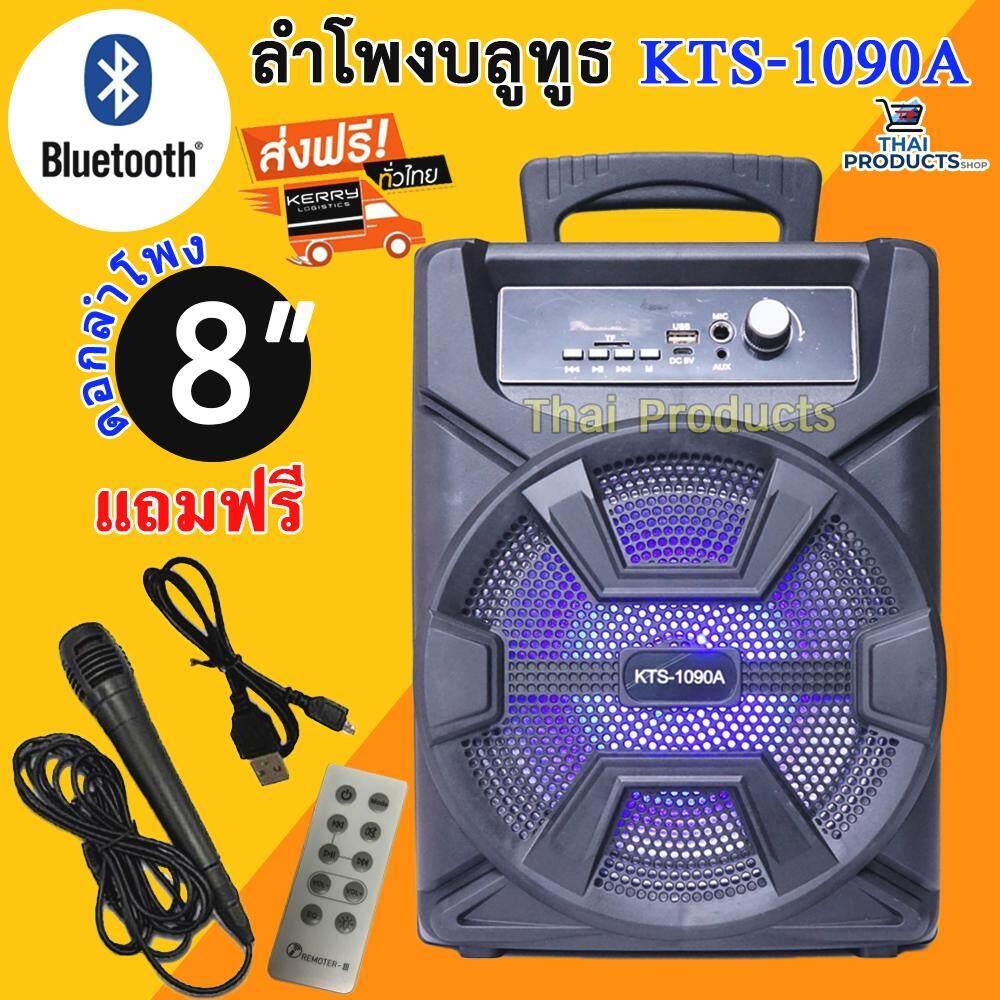 ขายดีมาก! (ส่งฟรีkerry) สุดยอดพลังเสียง!! ลำโพงบลูทูธ เสียงดี เสียงดัง ดอกลำโพง8นิ้ว รุ่นKTS-1090 แถมฟรี: ไมโครโฟน+สายชาร์จ+รีโมท