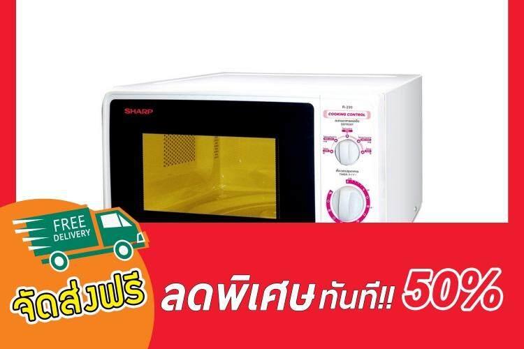สินค้าขายดีมาแรง!!! ไมโครเวฟ SHARP R-220 22L SHARP R-220 Microwave oven เตาไมโครเวฟ อบ อุ่น ย่าง เครื่องเดียวก็ช่วยให้คุณเนรมิตเมนูอร่อยได้ง่ายๆ ด้วยเทคโนโลยีความร้อนอันทรงพลัง ดูรายละเอียดเตาอบไมโครเวฟทุกรุ่นที่นี่.