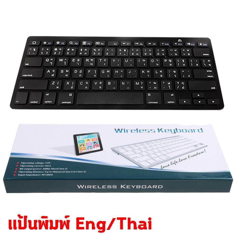 Wireless Bluetooth Keyboard TH-EN ไม่ต้องใช้หัว USB ชุด คีย์บอร์ด