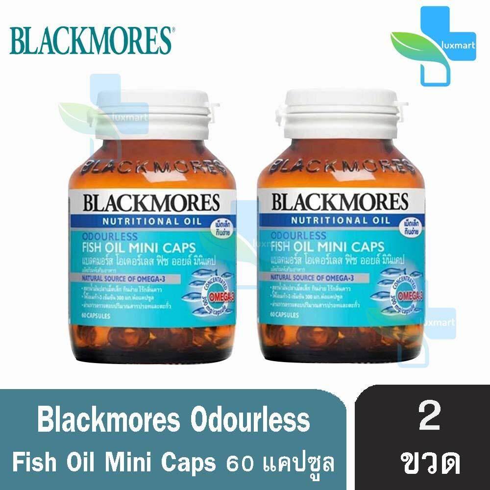 นครราชสีมา Blackmores Odourless Fish Oil Mini Caps แบล็คมอร์ โอเดอร์เลส ฟิช ออย มินิ 60 แคปซูล [2 ขวด]