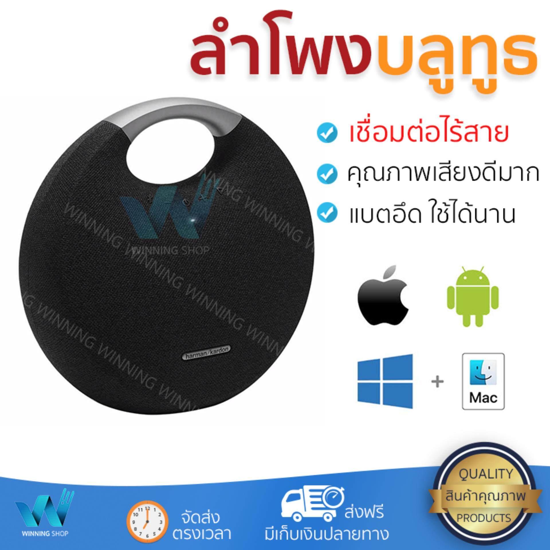 ชุมพร จัดส่งฟรี ลำโพงบลูทูธ  Harman Kardon Bluetooth Speaker 2.1 Onyx Studio 5 Black เสียงใส คุณภาพเกินตัว Wireless Bluetooth Speaker รับประกัน 1 ปี