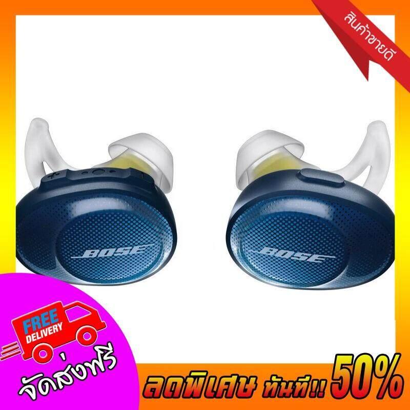 ยี่ห้อไหนดี  ขอนแก่น สินค้าขายดีมาแรง BOSE IN-EAR SOUNDSPORT FREE WIRELESS BOSE SS FREE NVCR PWB : 238337 หูฟัง หู ฟัง หู ฟัง ไร้ สาย หู ฟัง บ ลู ทู ธ หู ฟัง bluetooth หู ฟัง เสียง ดี หู ฟัง ครอบ หู ของแท้ 100% ราคาถูก