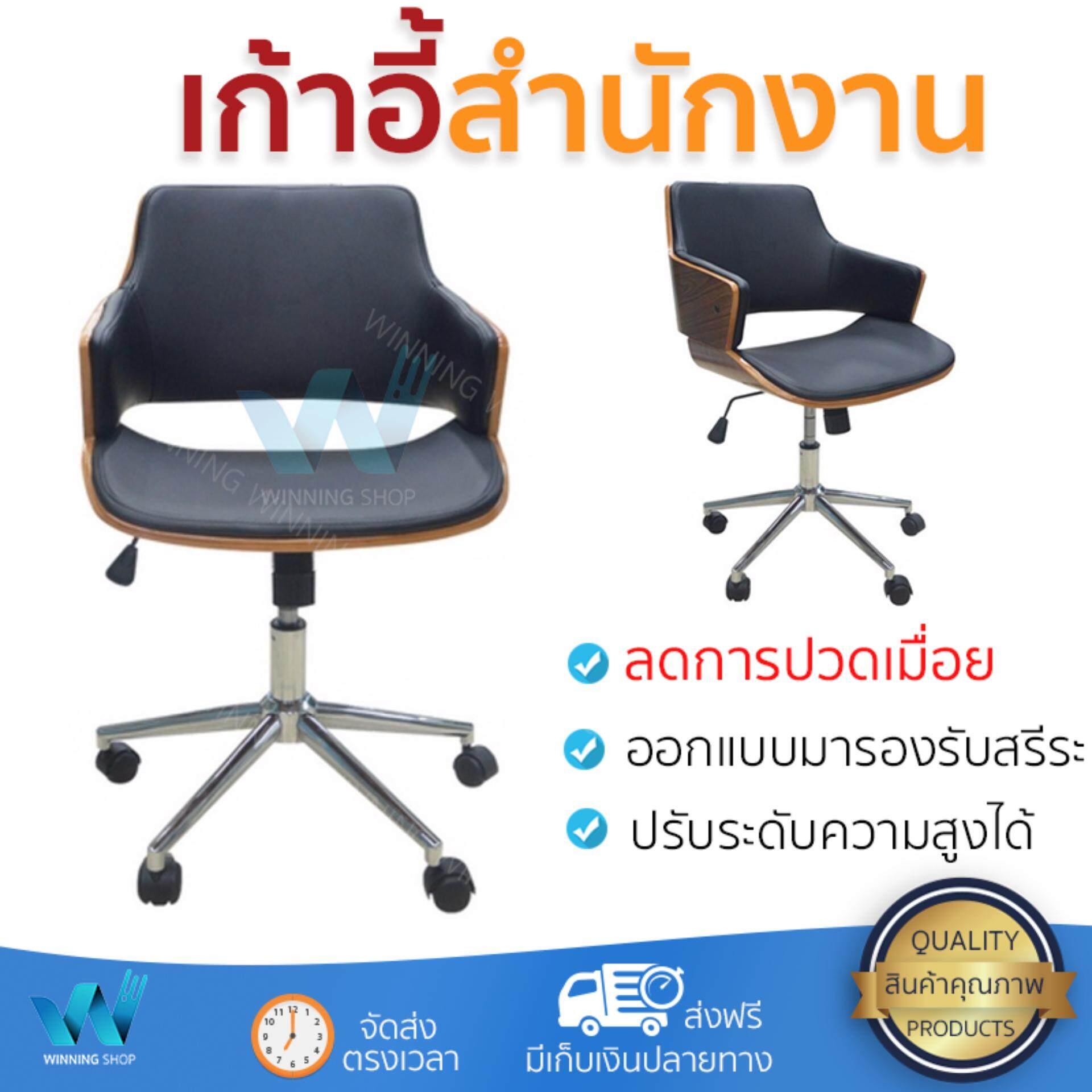 สุดยอดสินค้า!! ราคาพิเศษ เก้าอี้ทำงาน เก้าอี้สำนักงาน เก้าอี้สำนักงาน TRUST ดำ SDM-2678-5 | FURDINI | SDM-2678-5 ลดอาการปวดเมื่อยลำคอและไหล่ เบาะนุ่มกำลังดี นั่งสบาย ไม่อึดอัด ปรับระดับความสูงได้ Offi