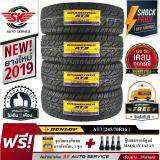 ประกันภัย รถยนต์ ชั้น 3 ราคา ถูก กาญจนบุรี DUNLOP ยางรถยนต์ รุ่น AT3 245/70R16 (ล้อขอบ16) 4 เส้น (ยางใหม่ปี 2019)