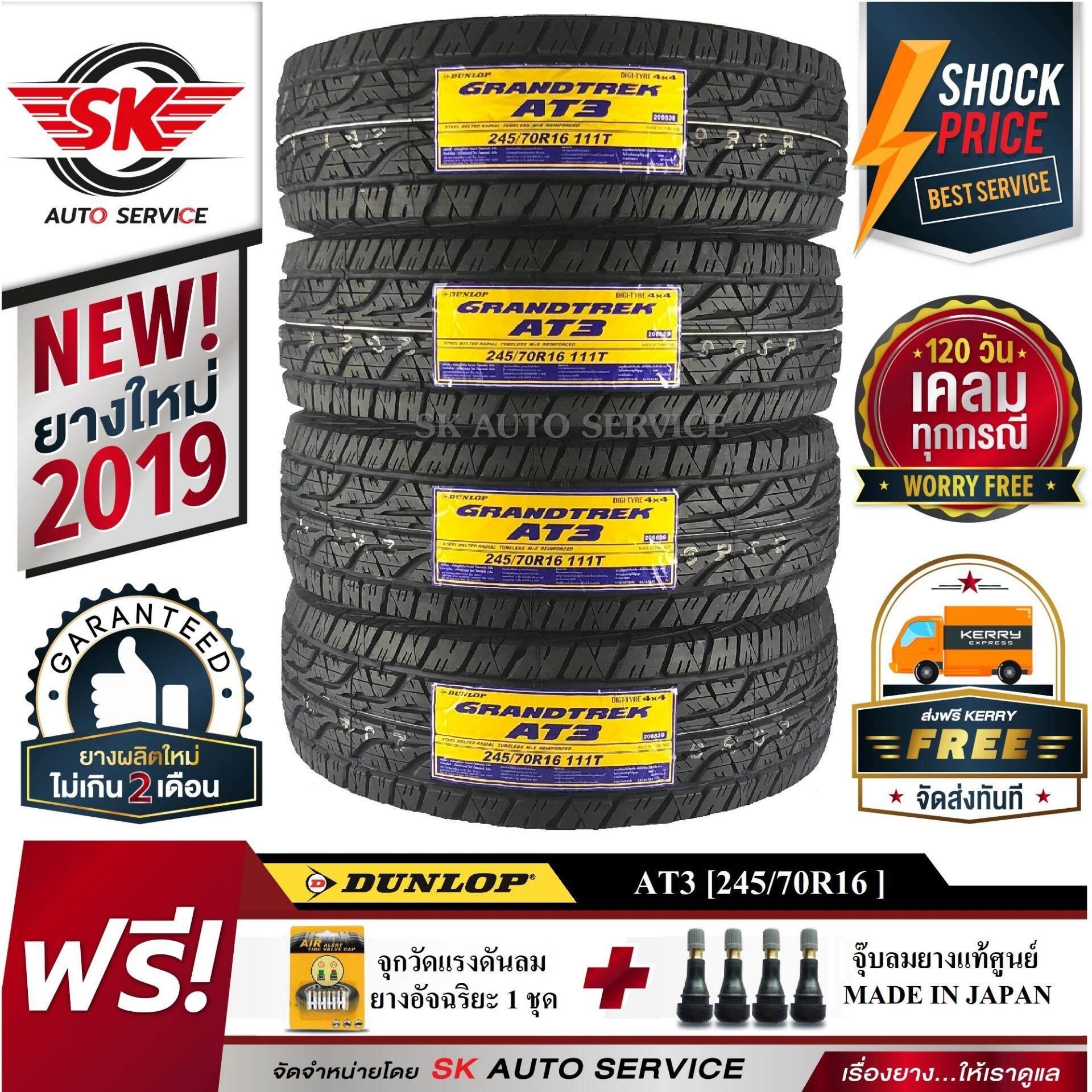 กาญจนบุรี DUNLOP ยางรถยนต์ รุ่น AT3 245/70R16 (ล้อขอบ16) 4 เส้น (ยางใหม่ปี 2019)