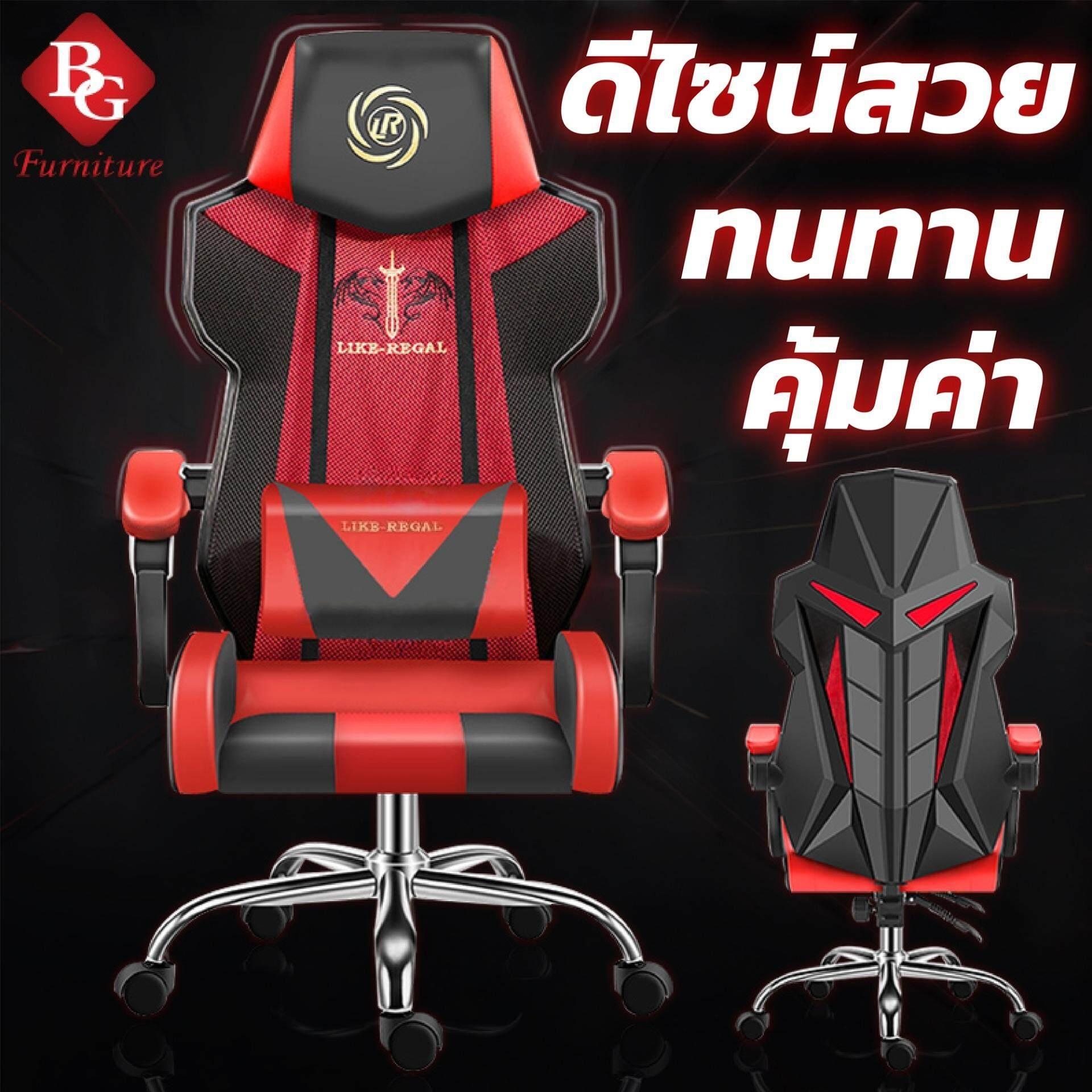 ยี่ห้อไหนดี  BG Furniture  เก้าอี้เล่นเกมส์ เก้าอี้สำนักงาน ปรับเอนได้ Gaming Chair - รุ่น E-05 (Red)