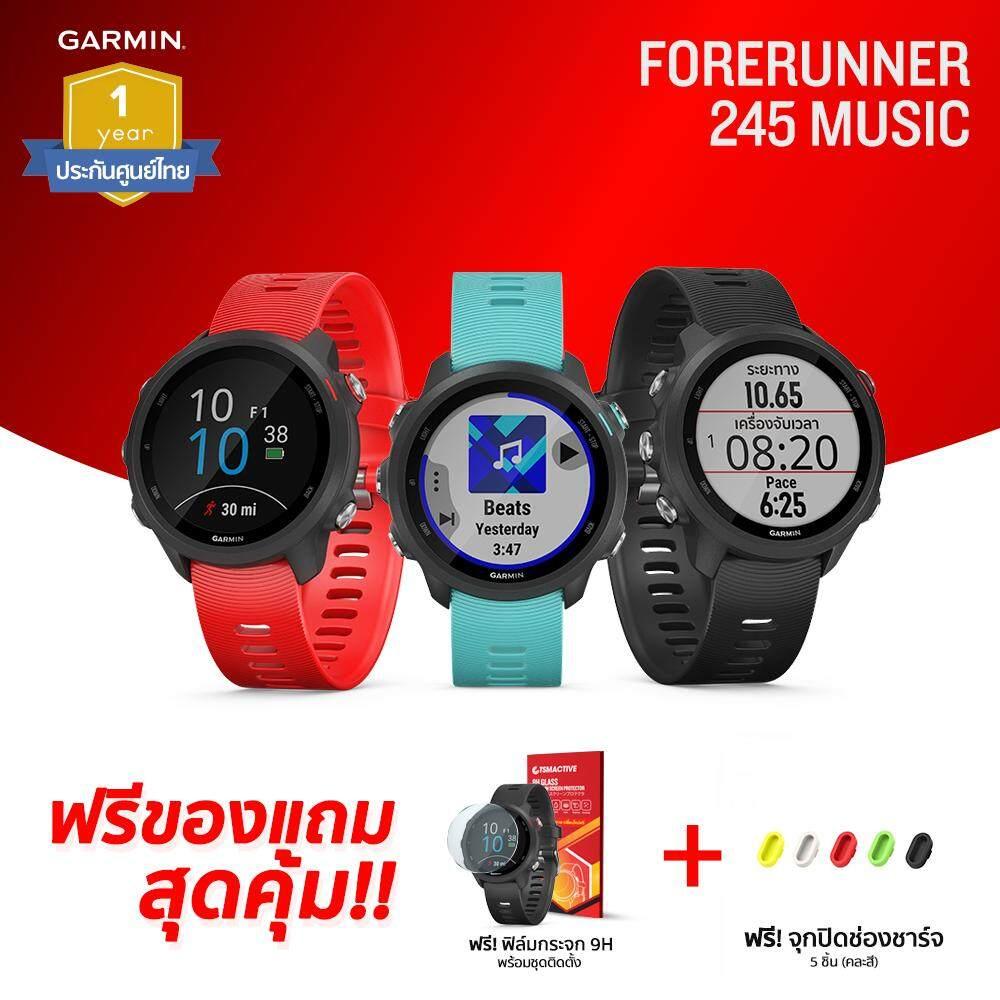 ตรัง Garmin Forerunner 245 Music นาฬิกวิ่ง GPS วัดชีพจร (ฟรี!! ฟิล์มกระจก 9H + จุกปิดช่องชาร์จ 5 ชิ้น คละสี)
