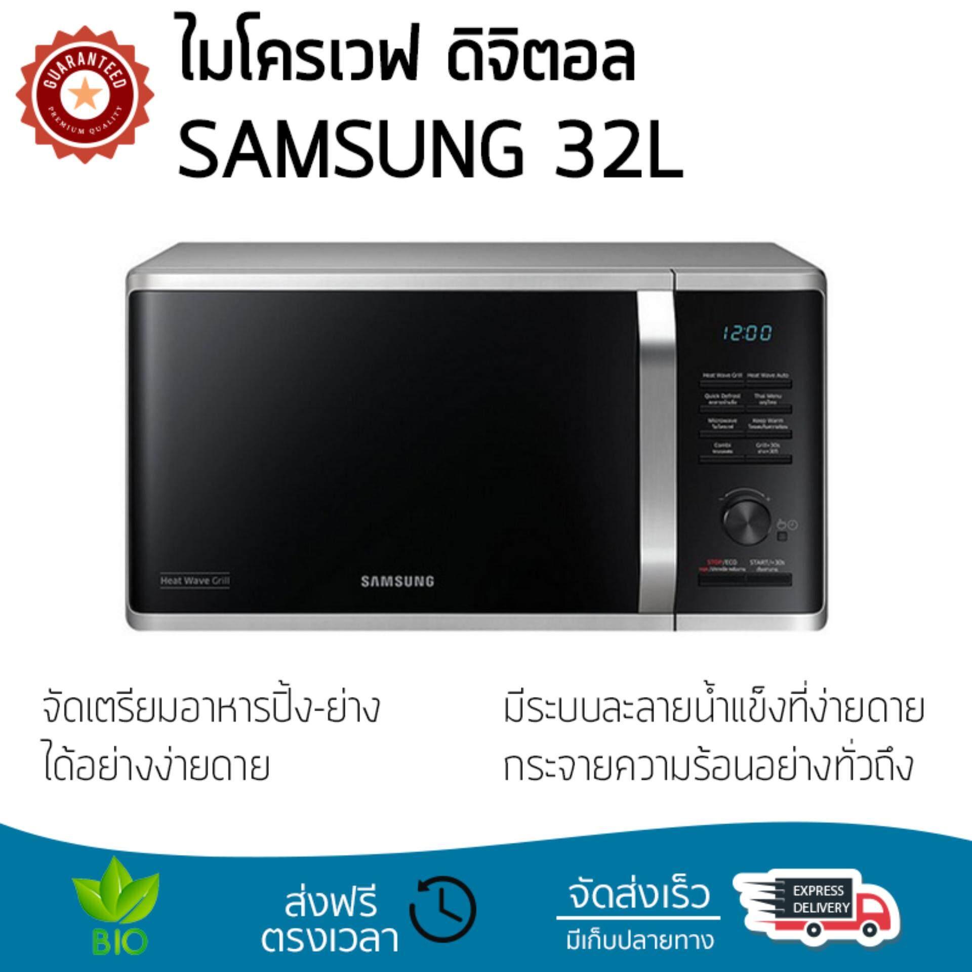 รุ่นใหม่ล่าสุด ไมโครเวฟ เตาอบไมโครเวฟ ไมโครเวฟ ดิจิตอล SAMSUNG MG23K3575AS/ST 23L   SAMSUNG   MG23K3575AS/ST ปรับระดับความร้อนได้หลายระดับ มีฟังก์ชันละลายน้ำแข็ง ใช้งานง่าย Microwave จัดส่งฟรีทั่วประเทศ