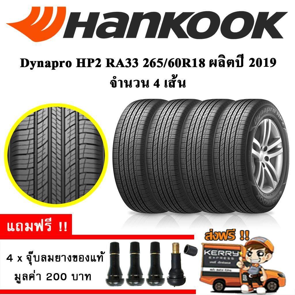 ประกันภัย รถยนต์ ชั้น 3 ราคา ถูก กาญจนบุรี ยางรถยนต์ Hankook 265/60R18 รุ่น Dynapro HP2 RA33 (4 เส้น) ยางใหม่ปี 19