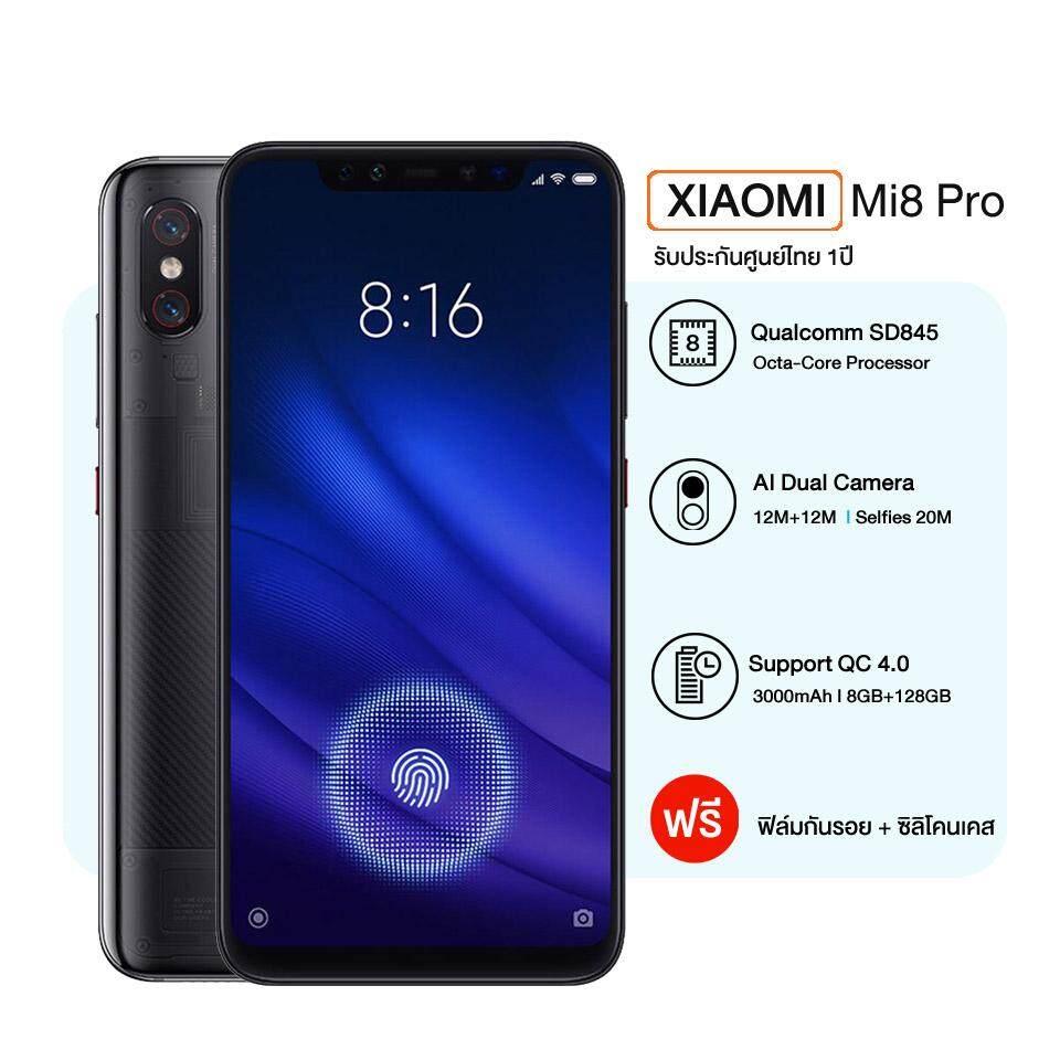 สอนใช้งาน  หนองคาย Xiaomi Mi8 Pro [8GB+128GB]ประกันศูนย์ไทย 1ปี