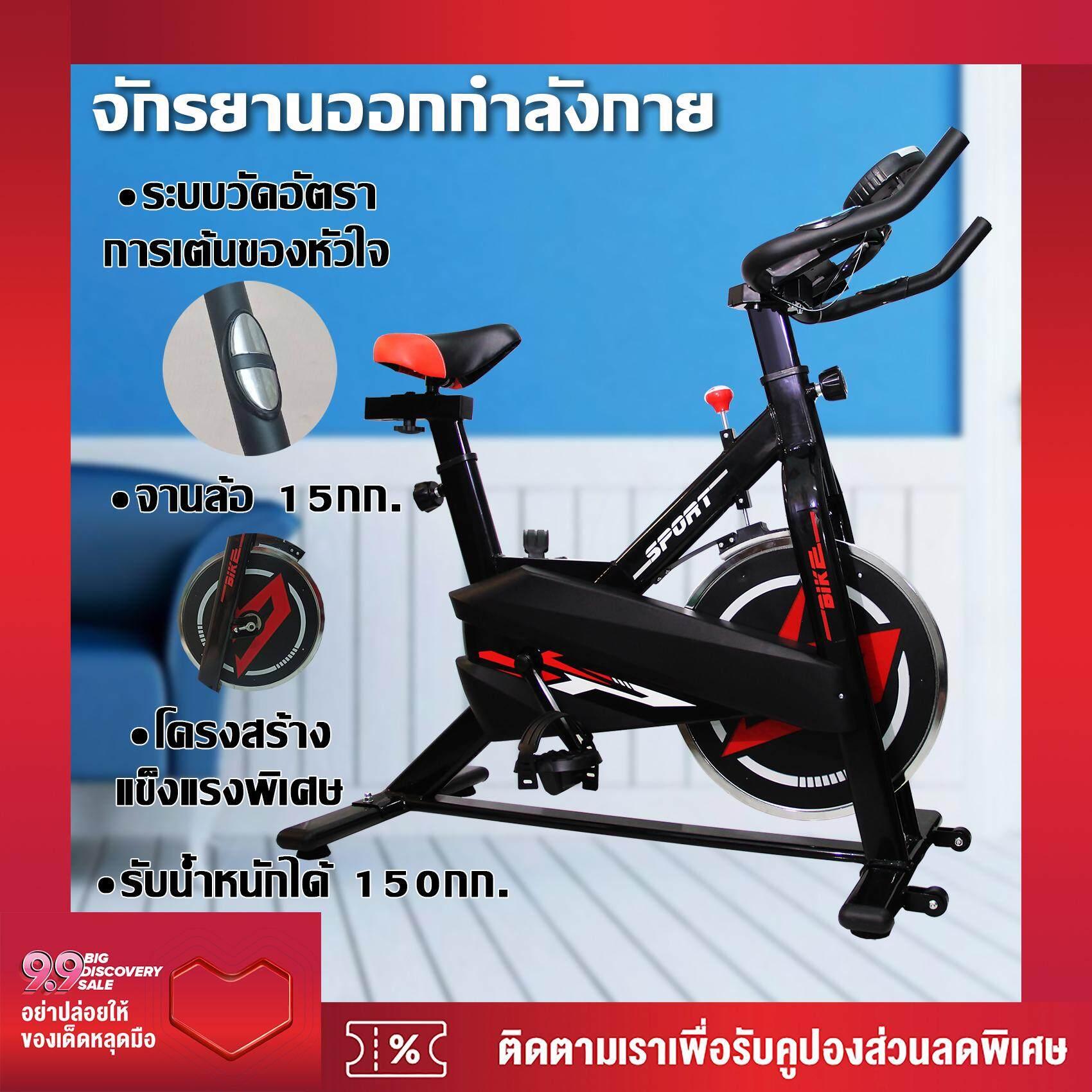 จักรยานออกกำลังกาย Exercise Spin Bike จักรยานฟิตเนส Spinning Bike SpinBik  เครื่องปั่นจักรยาน