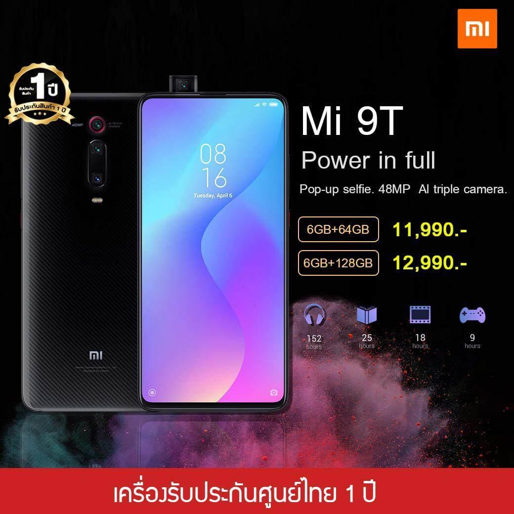 ร้อยเอ็ด [รับประกันศูนย์ไทย 1 ปี] Xiaomi Mi 9T 6/128GB Global Version - สมาร์ทโฟนกล้อง Pop-Up พร้อมชิปเซ็ต Snapdragon 730