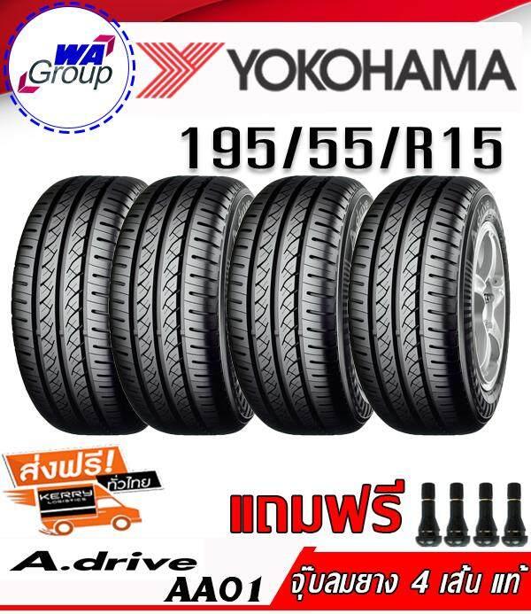 ประกันภัย รถยนต์ 2+ สิงห์บุรี YOKOHAMA A.DRIVE AA01 ยางรถยนต์ 195/55R15 (ขอบ15) รุ่นใหม่  4 เส้น ปี2019