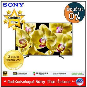 Sony Bravia 4K Ultra HD TV - HDR - Android TV - สมาร์ททีวี รุ่น KD-43X8000G ขนาด 43 นิ้ว X8000G Series ** ผ่อนชำระ 0% **