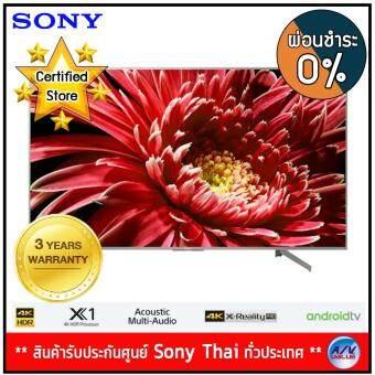 Sony Bravia 4K Ultra HD TV - HDR - Android TV - สมาร์ททีวี  รุ่น KD-65X8500G ขนาด 65 นิ้ว X8500G Series ( ตัวเครื่อง สีเงิน ) ** ผ่อนชำระ 0% **