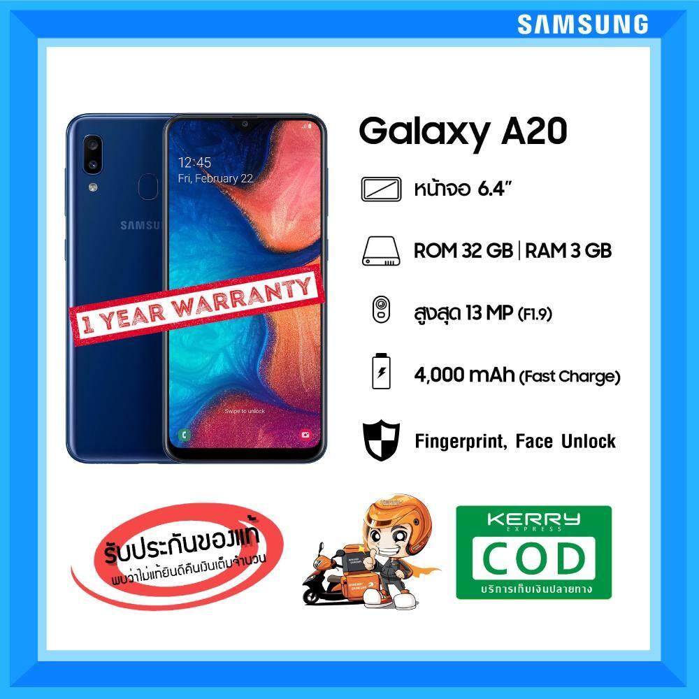 สุดยอดสินค้า!! Samsung Galaxy A20 (Rom 32GB / Ram 3GB) # ประกันศูนย์ไทย 1 ปี + ส่งฟรี! Kerry