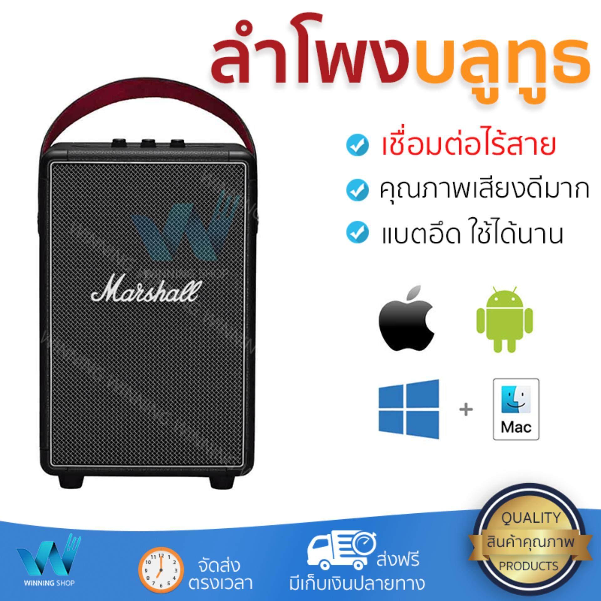 สงขลา จัดส่งฟรี ลำโพงบลูทูธ  Marshall Bluetooth Speaker 2.1 TUFTON Black เสียงใส คุณภาพเกินตัว Wireless Bluetooth Speaker รับประกัน 1 ปี