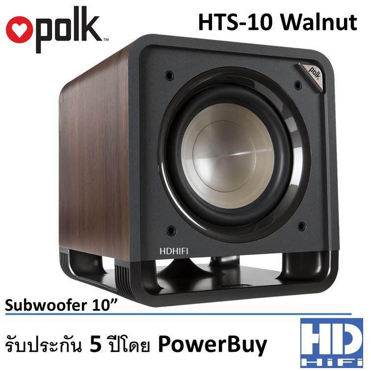 การใช้งาน  ร้อยเอ็ด POLK Subwoofer Speaker model HTS-10 Walnut