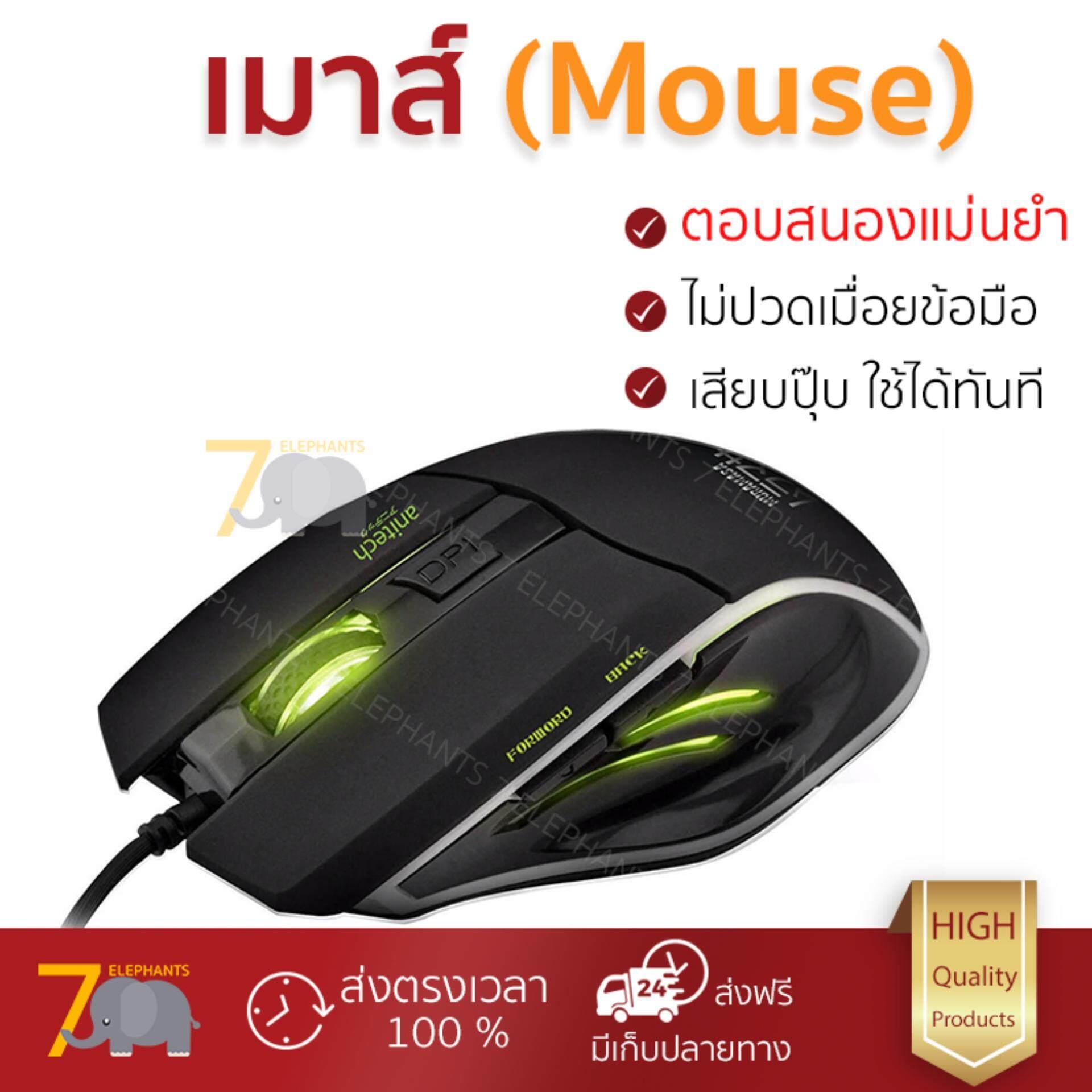 ขายดีมาก! รุ่นใหม่ล่าสุด เมาส์           ANITECH เมาส์เกมมิ่ง รุ่น GM101             เซนเซอร์คุณภาพสูง ทำงานได้ลื่นไหล ไม่มีสะดุด Computer Mouse  รับประกันสินค้า 1 ปี จัดส่งฟรี Kerry ทั่วประเทศ