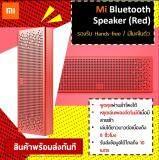 ยี่ห้อนี้ดีไหม  สมุทรสงคราม Mi Bluetooth Speaker Red ลำโพงบูลทูธ อัจฉริยะ By IOTSIAM