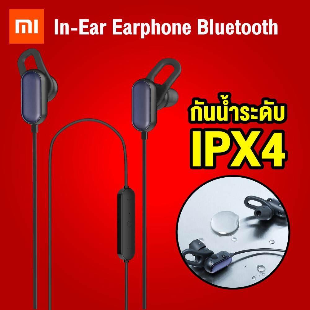 ยี่ห้อนี้ดีไหม  ชัยนาท 【แพ็คส่งใน 1 วัน】Xiaomi In-ear Bluetooth Earbuds Sports ชุดหูฟังสเตอริโอ พร้อมไมค์ ป้องกันเสียงรบกวน ( YDLYEJ03LM ) [[ รับประกันสินค้า 30 วัน ]] / Thaisuperphone