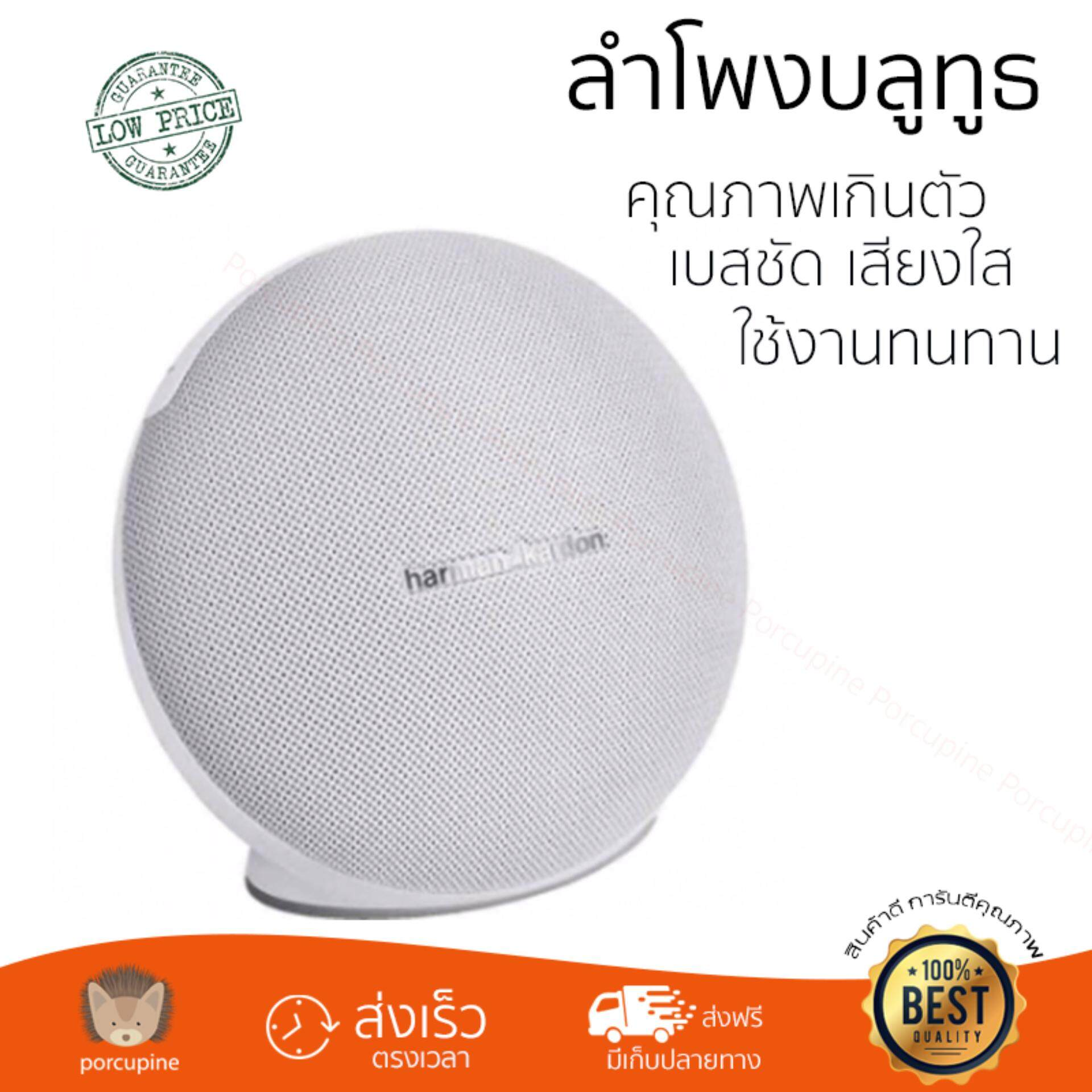 ยี่ห้อไหนดี  แพร่ จัดส่งฟรี ลำโพงบลูทูธ  Harman Kardon Bluetooth Speaker 2.1 Onyx Mini White เสียงใส คุณภาพเกินตัว Wireless Bluetooth Speaker รับประกัน 1 ปี