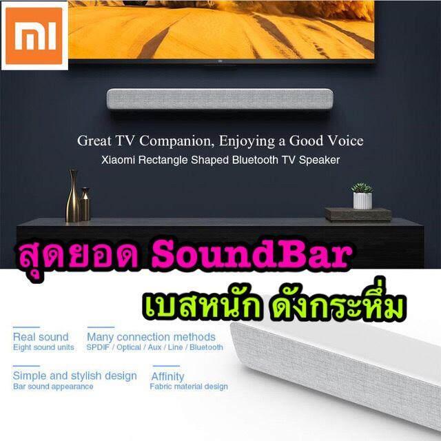 ยี่ห้อไหนดี  ตาก IP SHOP ลำโพงบลูทูธไร้สาย Xiaomi TV Audio Home Theater Soundbar Speaker Wireless Sound Bar ของแท้ 100%