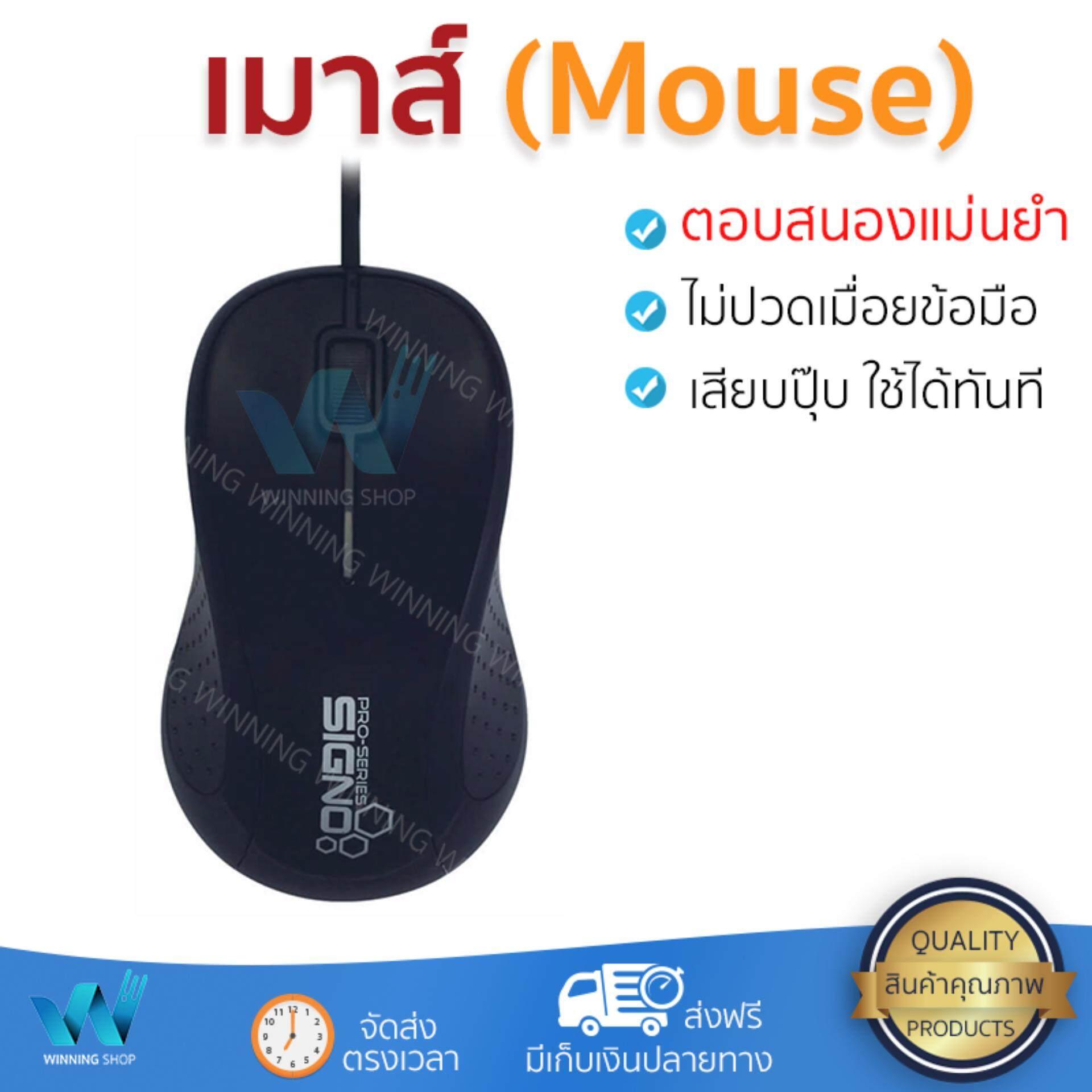 เก็บเงินปลายทางได้ รุ่นใหม่ล่าสุด เมาส์           SIGNO เมาส์ (สีดำ) รุ่น MO-240BLK             เซนเซอร์คุณภาพสูง ทำงานได้ลื่นไหล ไม่มีสะดุด Computer Mouse  รับประกันสินค้า 1 ปี จัดส่งฟรี Kerry ทั่วปร