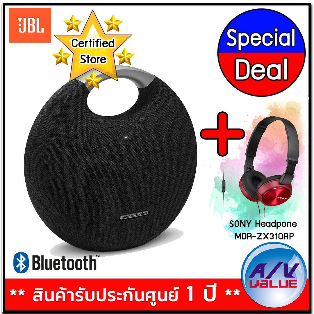 สอนใช้งาน  ลำพูน Harman Kardon Onyx Studio 5 Bluetooth Wireless Speaker (Onyx5) - Black + SONY Headpone MDR-ZX310AP - RED