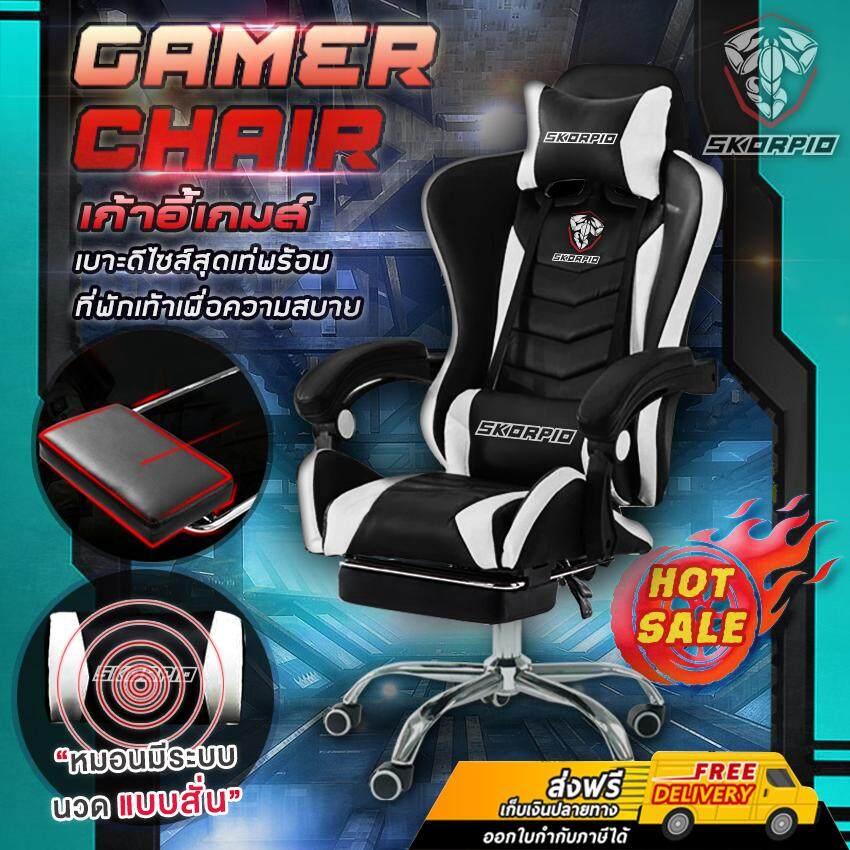 LUMIGO เก้าอี้เล่นเกมส์ เก้าอี้เล่นเกม เก้าอี้เกม เก้าอี้ปรับระดับได้ เก้าอี้ทำงาน Racing Gaming Chair รุ่น GAM-777(SKP)