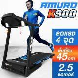 ลู่วิ่งไฟฟ้า Treadmill AMURO 2.5 แรงม้า พื้นที่วิ่งกว้าง 45cm พับเก็บได้ ปรับความชันได้ รุ่น K900