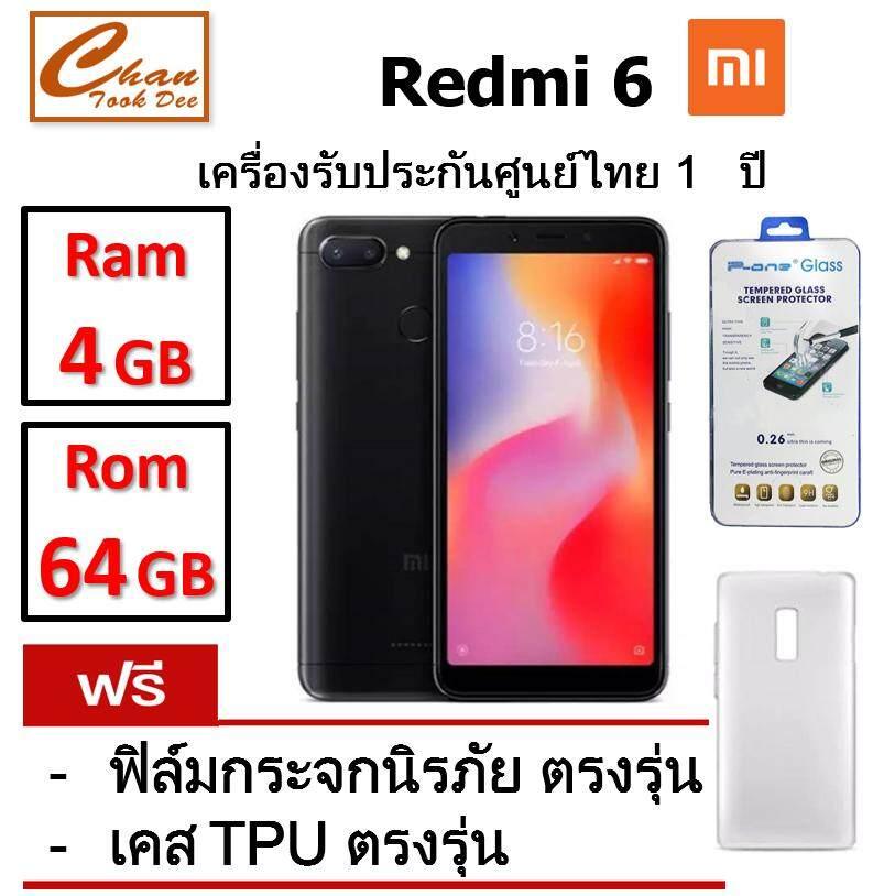 ยี่ห้อนี้ดีไหม  พะเยา Xiaomi Redmi 6 (Ram4GB/ROM64GB) เครื่องรับประกันศูนย์ไทย 1 ปี (เครื่องไทยซีลแท้) ฟรี กระจกนิรภัยกันรอย + เคสกันรอย