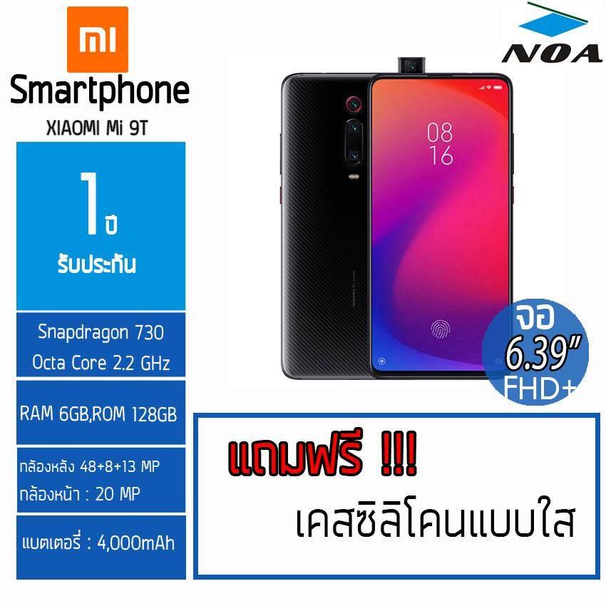 สอนใช้งาน  บึงกาฬ Xiaomi Mi 9T  (6/128GB) 【รับประกันศูนย์ไทย 1ปี 】Global Version   จัดส่งฟรี KERRY EXPRESS