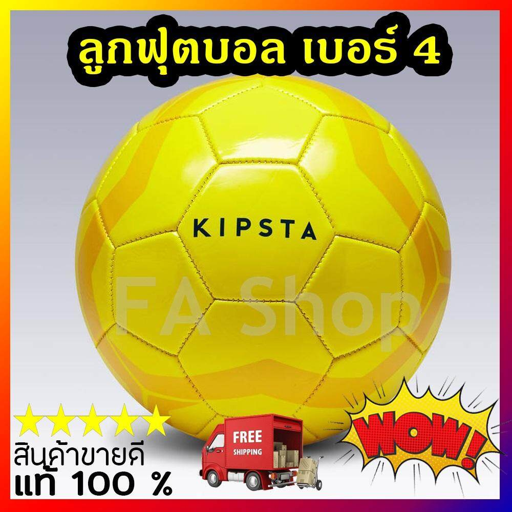 สอนใช้งาน  FA Shop ลูกฟุตบอล KIPSTA รุ่น FIRST KICK - ball football