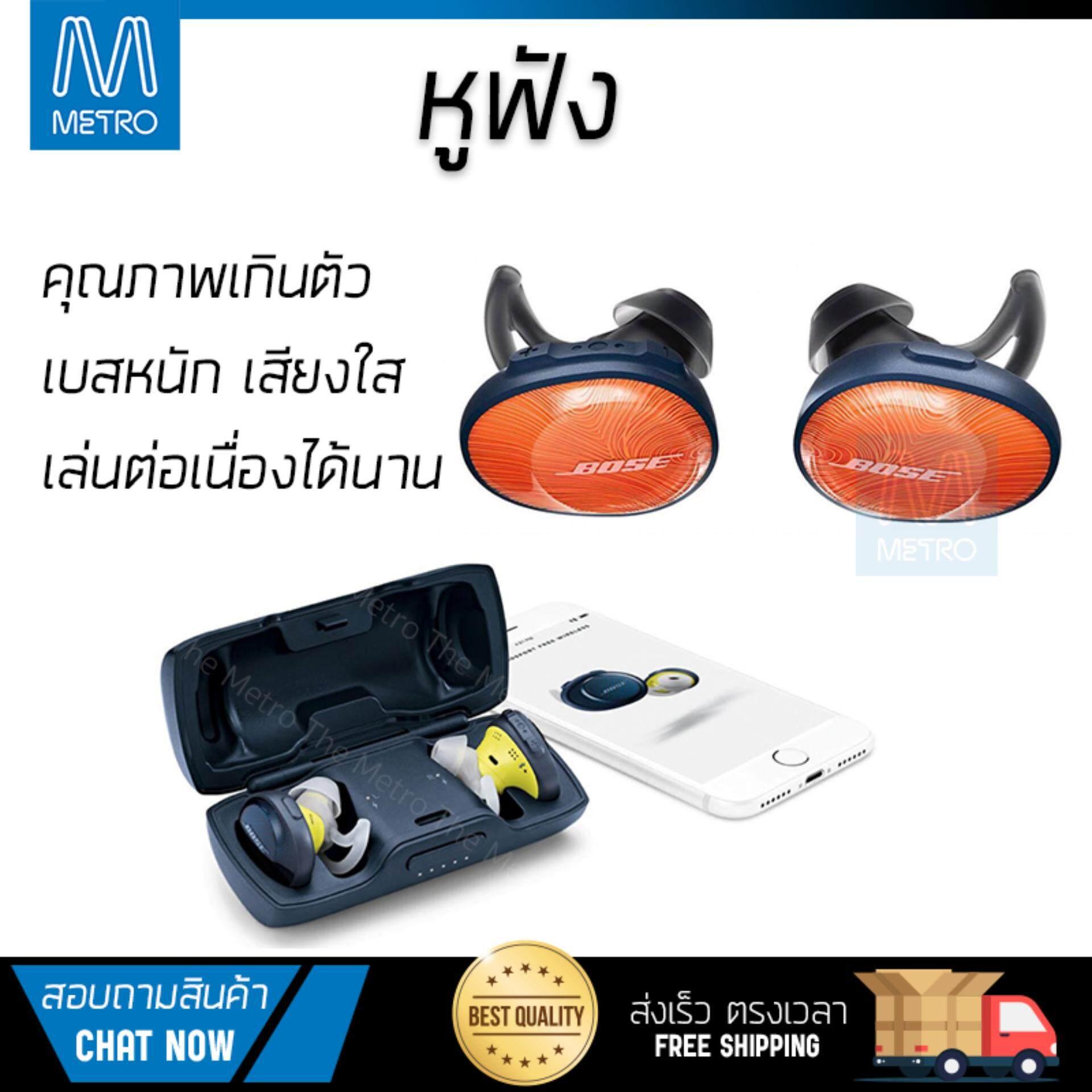 สอนใช้งาน  ตาก ของแท้ หูฟัง Bose SoundSport Free Wireless Headphones Orange เบสหนัก เสียงใส คุณภาพเกินตัว Headphone รับประกัน 1 ปี จัดส่งฟรีทั่วประเทศ