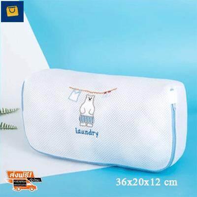 ขายดีมาก! ถุงซักผ้า ถุงซักถนอมผ้า ถุงซักชุดชั้นใน ลายหมีขนาด 36x20x12 cm <<ส่งฟรี! kerry>>